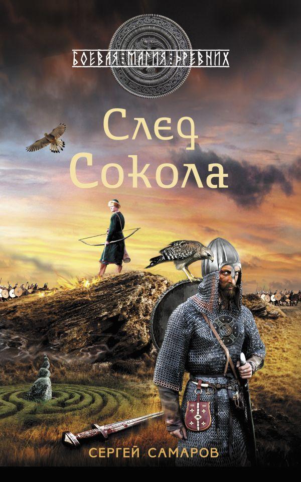 След Сокола Самаров С.В.