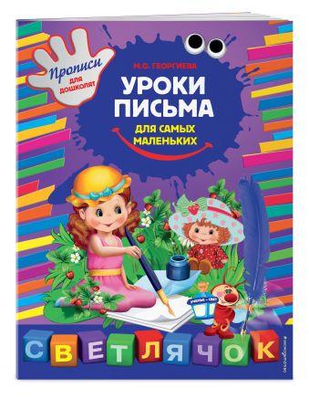 Уроки письма для самых маленьких М.О. Георгиева