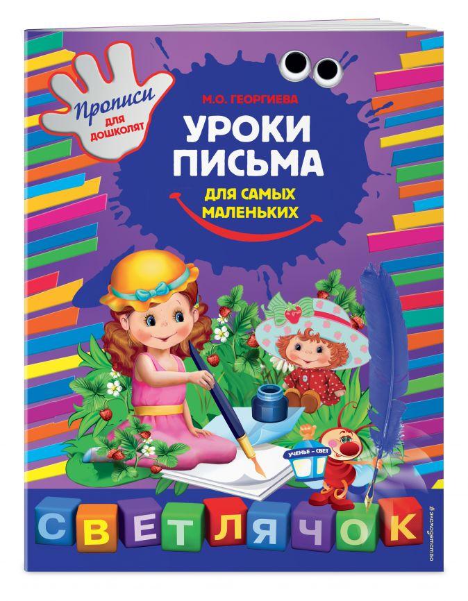М.О. Георгиева - Уроки письма для самых маленьких обложка книги