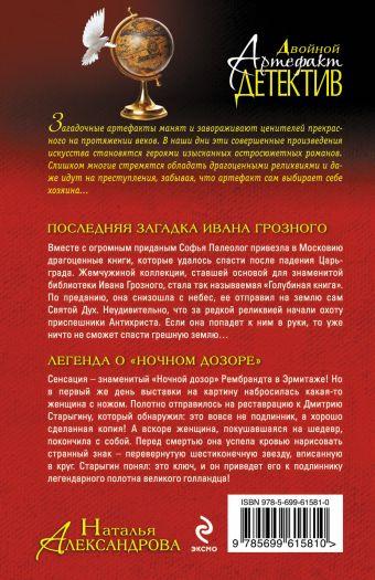 Последняя загадка Ивана Грозного. Легенда о
