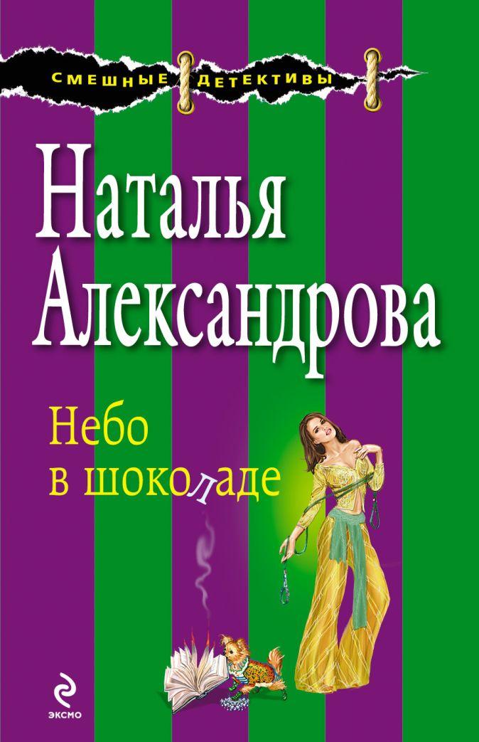 Александрова Н.Н. - Небо в шоколаде обложка книги
