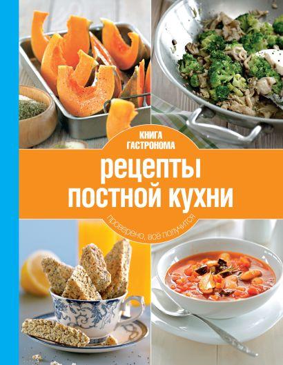 Книга Гастронома Рецепты постной кухни. 2 изд. - фото 1