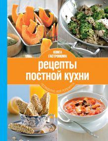 Книга Гастронома Рецепты постной кухни. 2 изд.