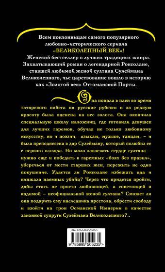 Великолепный век. Роксолана и Султан Павлищева Н.П.