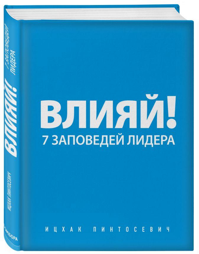 Ицхак Пинтосевич - Влияй! 7 заповедей лидера обложка книги