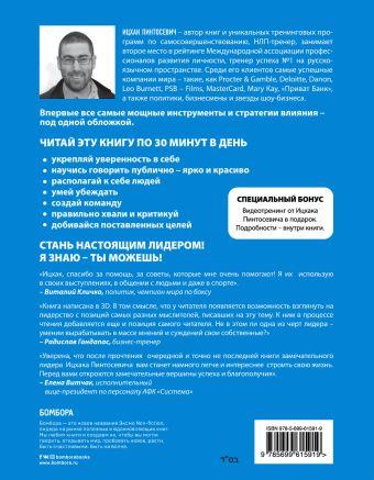 Влияй! 7 заповедей лидера Ицхак Пинтосевич