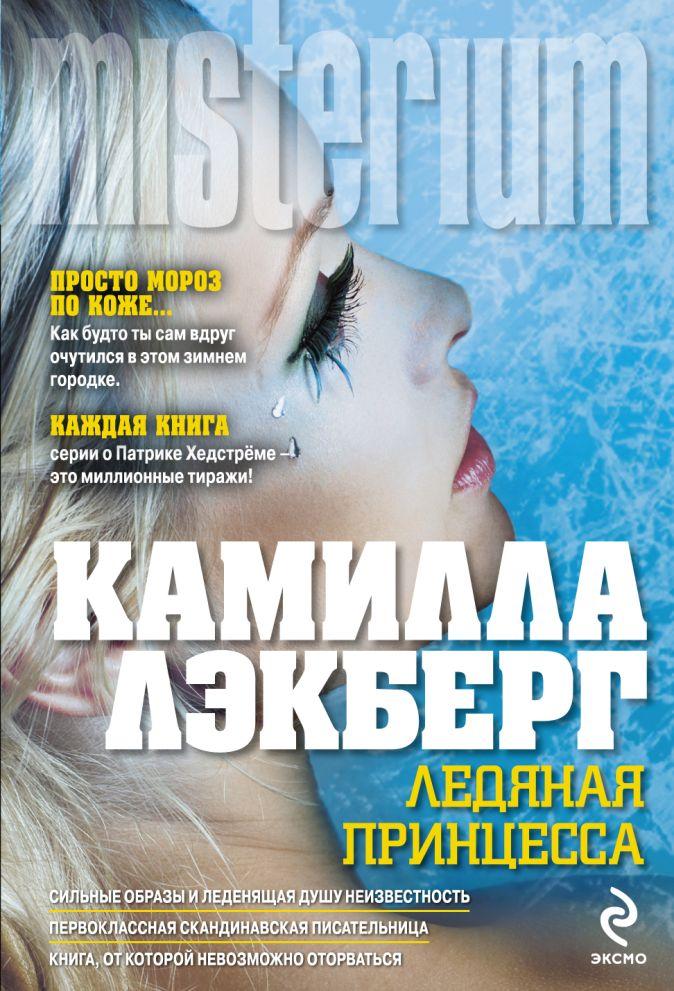 Лэкберг К. - Ледяная принцесса обложка книги