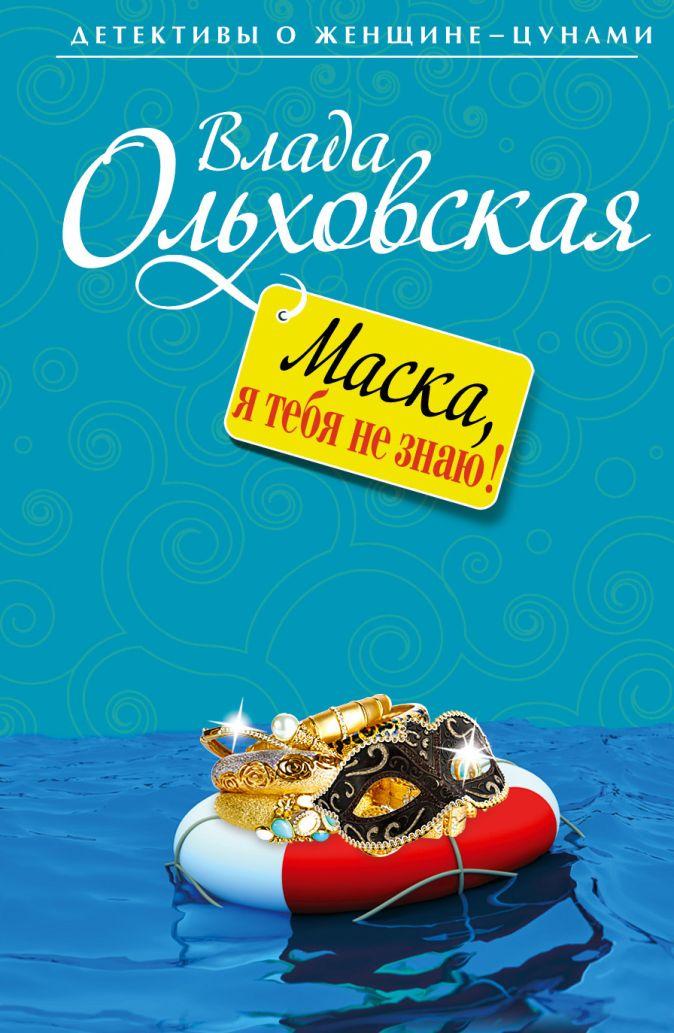 Ольховская В. - Маска, я тебя не знаю! обложка книги