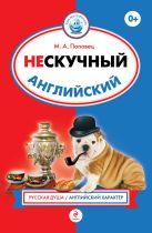 Поповец М.А. - Нескучный английский' обложка книги