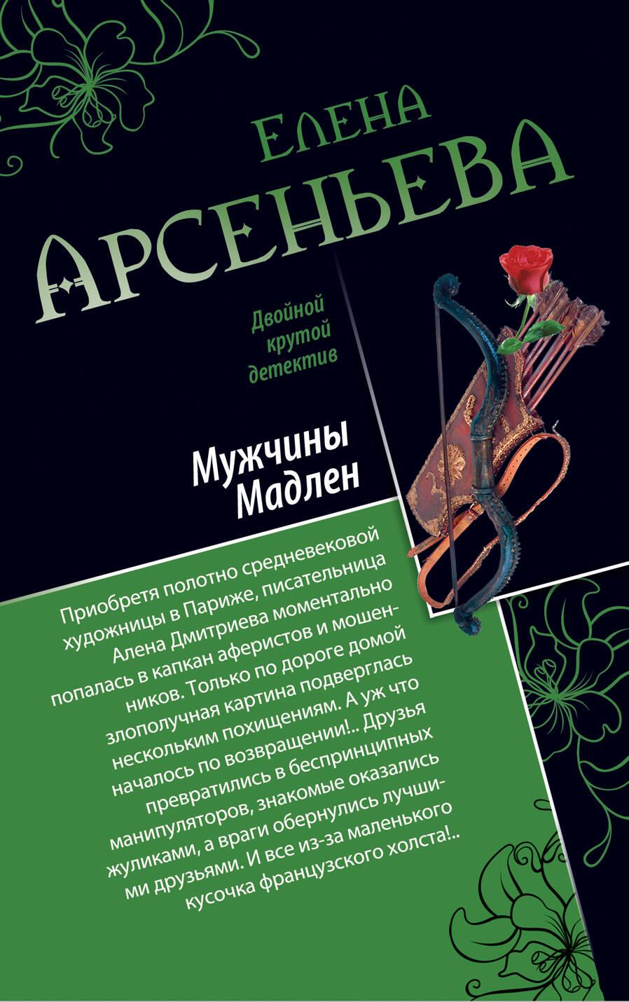 Арсеньева Е. Мужчины Мадлен. Письмо королевы иван бунин жизнь арсеньева
