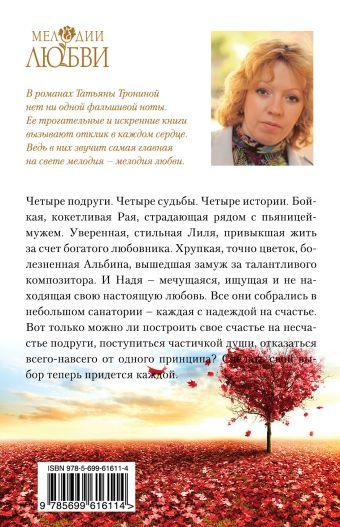 Звезды на ладони Тронина Т.М.