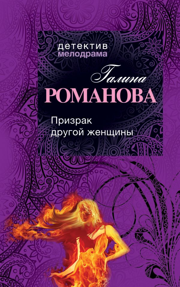 Призрак другой женщины Романова Г.В.