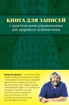 Дикуль В.И. - Книга для записей с практическими упражнениями для здорового позвоночника (оформление 1)' обложка книги