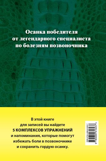 Книга для записей с практическими упражнениями для здорового позвоночника (оформление 1) Дикуль В.И.