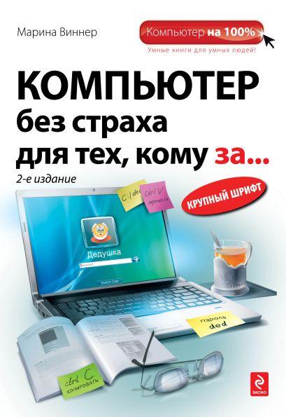 Компьютер без страха для тех, кому за... 2-е издание - фото 1