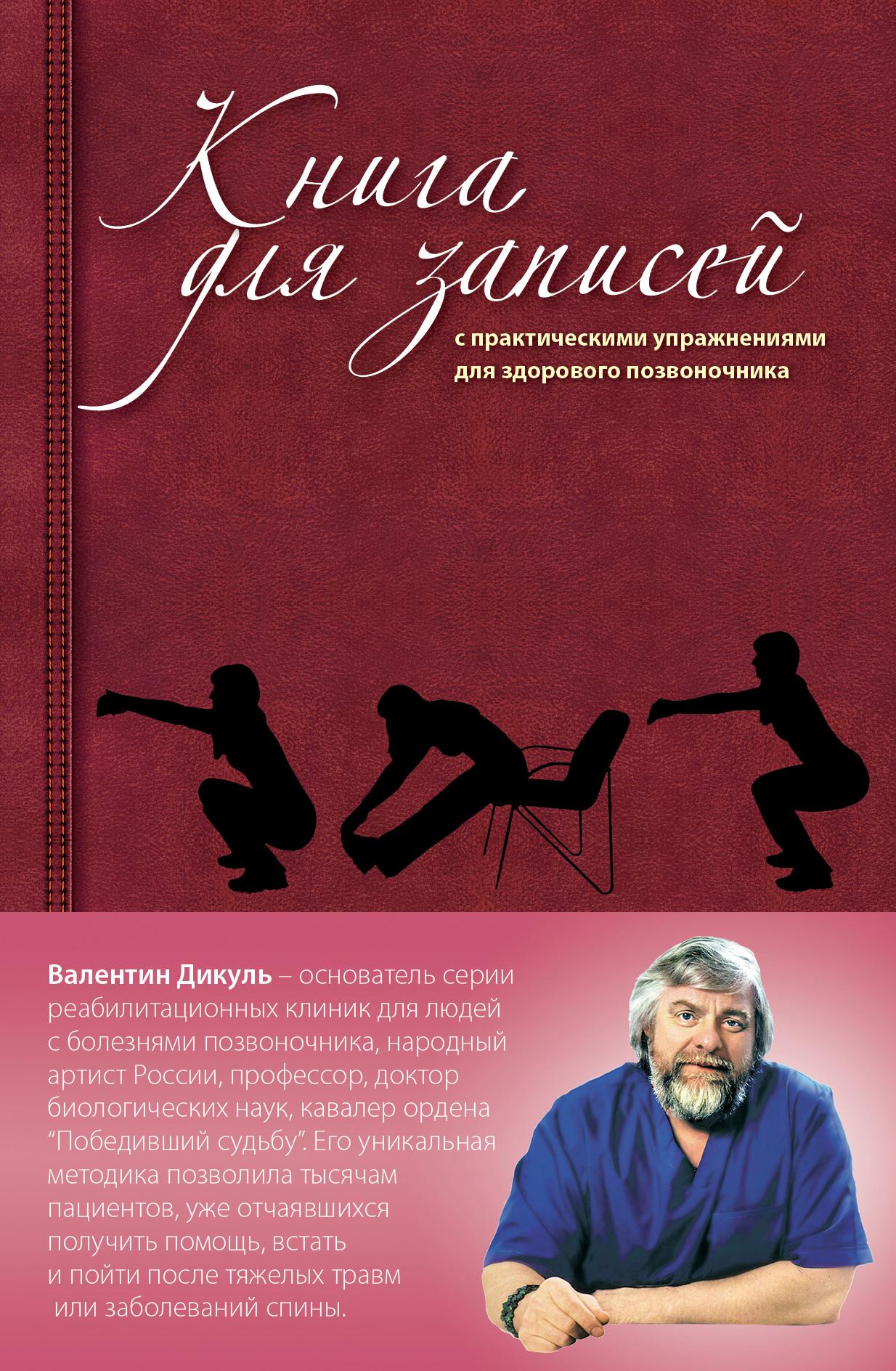 Дикуль В.И. Книга для записей с практическими упражнениями для здорового позвоночника (оформление 2) дикуль в книга для записей с практическими упражнениями для здорового позвоночника