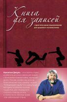 Дикуль В.И. - Книга для записей с практическими упражнениями для здорового позвоночника (оформление 2)' обложка книги