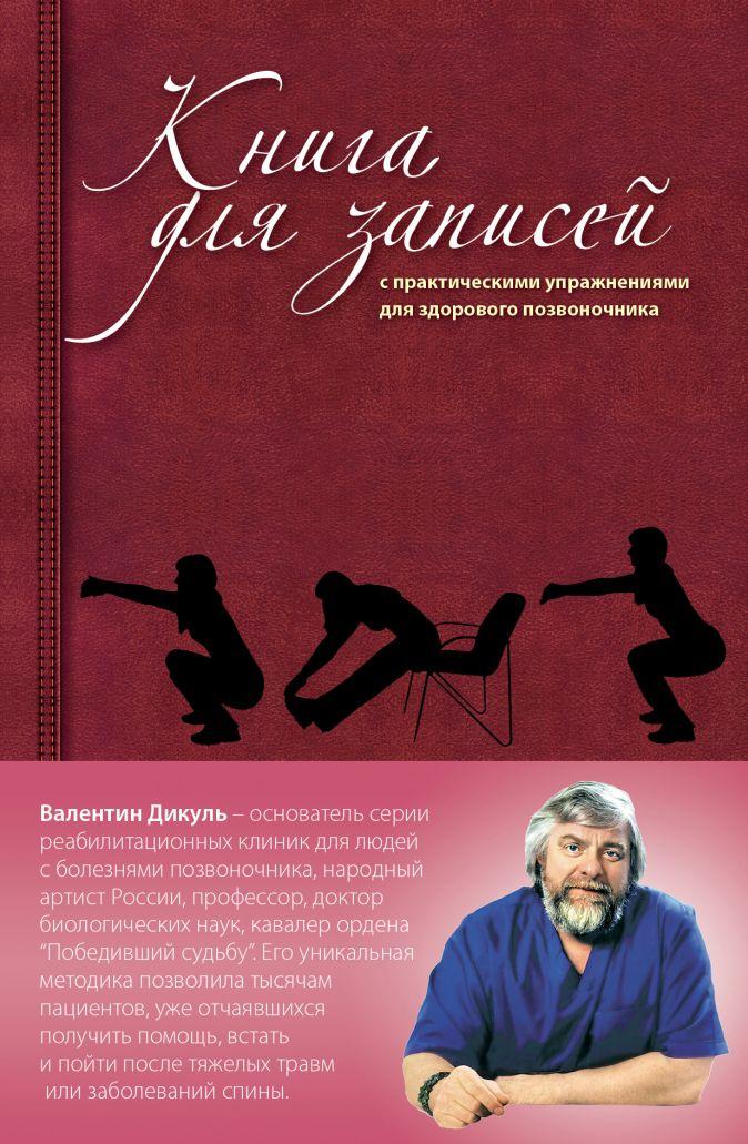 Валентин Дикуль - Книга для записей с практическими упражнениями для здорового позвоночника (оформление 2) обложка книги