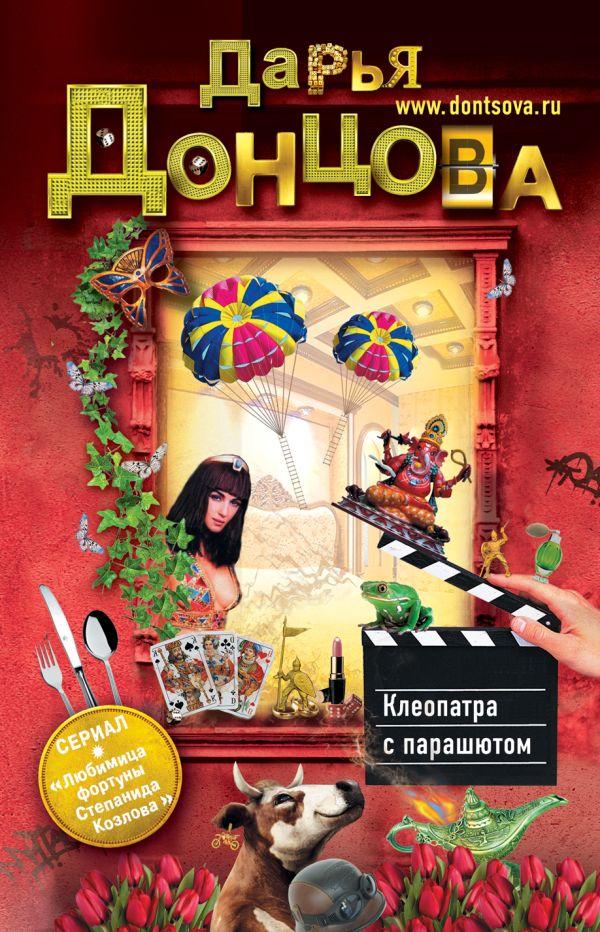 Клеопатра с парашютом Донцова Д.А.