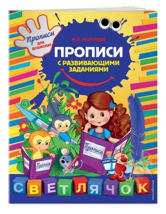 М.О. Георгиева - Прописи с развивающими заданиями обложка книги