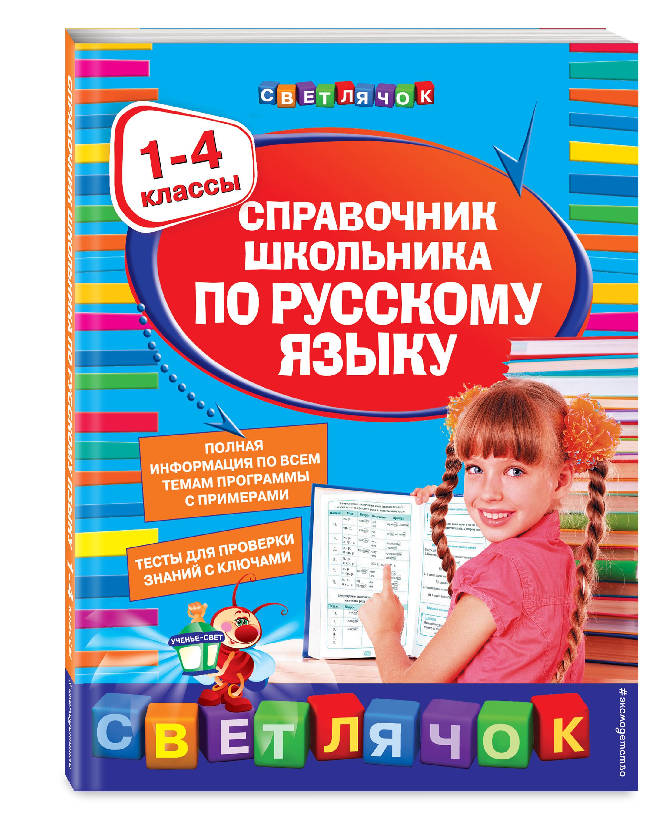 Безкоровайная Е.В. Справочник школьника по русскому языку:1-4 классы