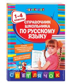 Справочник школьника по русскому языку:1-4 классы