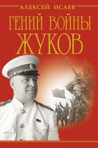 Исаев А.В. - Гений войны Жуков. Маршал Победы обложка книги
