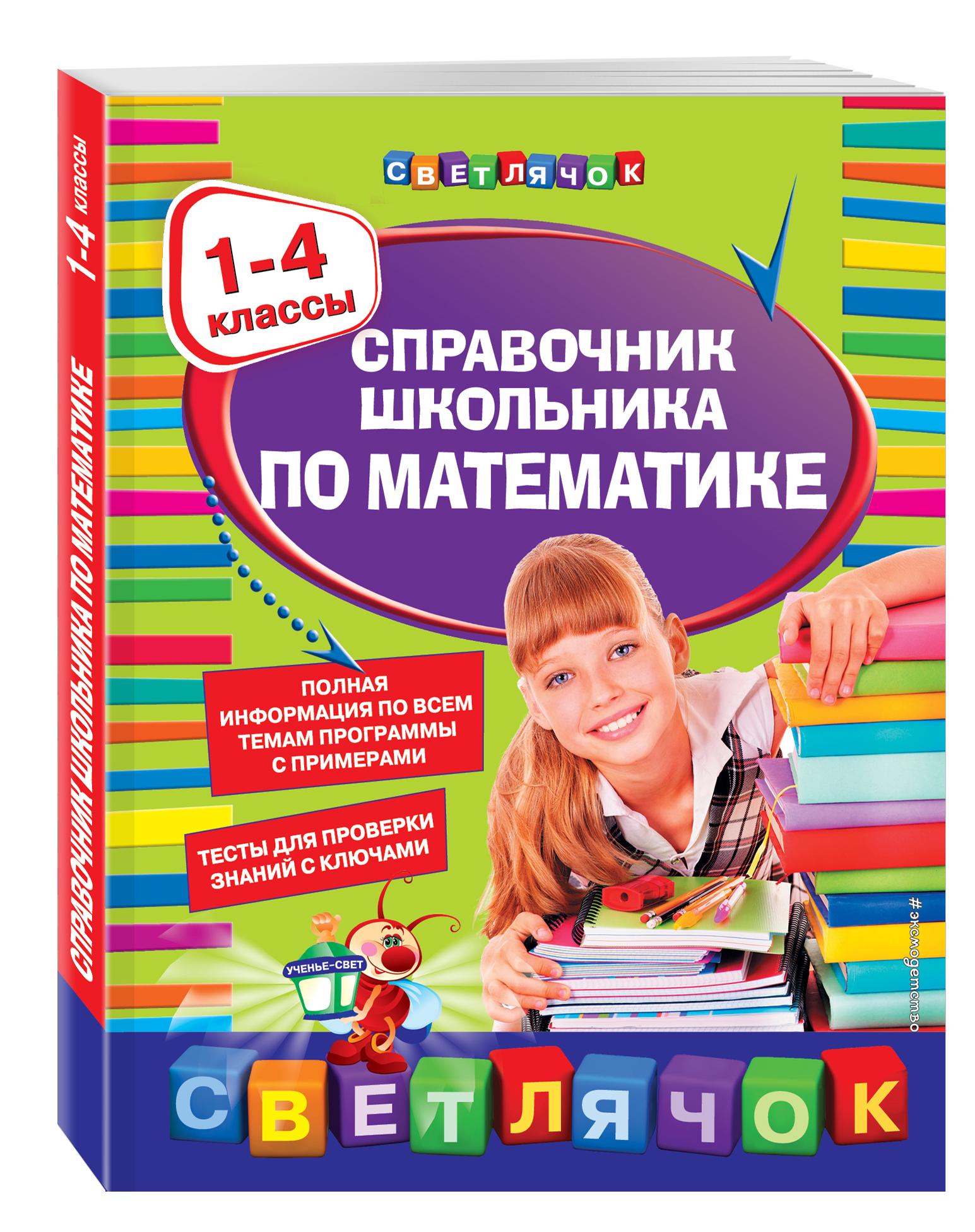 Марченко И.С. Справочник школьника по математике:1-4 классы