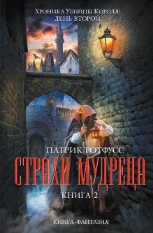 Страхи мудреца (комплект из двух книг)