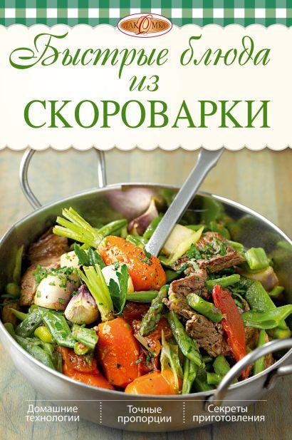 Быстрые блюда из скороварки - фото 1