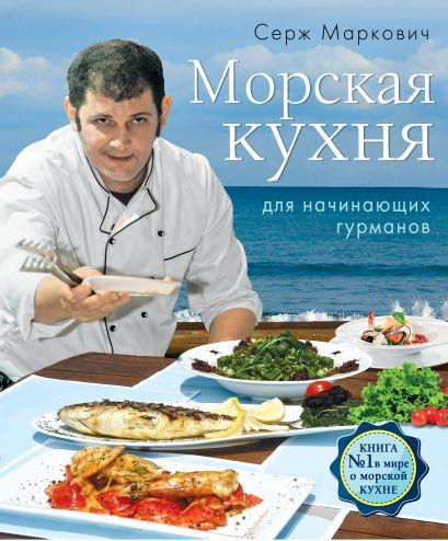 Морская кухня для начинающих гурманов (комплект) - фото 1