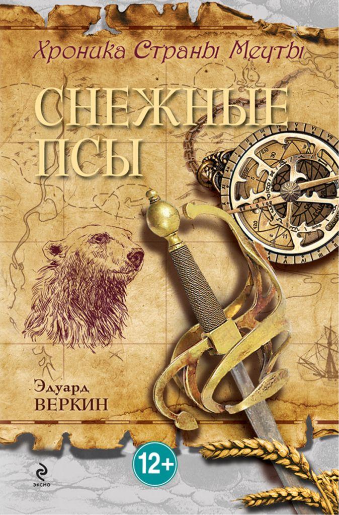 Веркин Э. - Снежные псы обложка книги