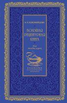 Коломийцова Н.А. - Большая рецептурная книга. Для молодых хозяек (серия Кулинария. Классические издания)' обложка книги
