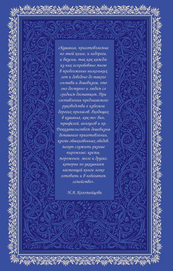 Большая рецептурная книга. Для молодых хозяек (серия Кулинария. Классические издания) Коломийцова Н.А.