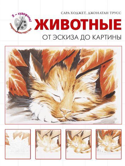 """Животные. От эскиза до картины (серия """"Я художник! Секреты мастерства"""") - фото 1"""