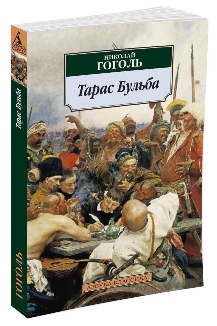 Тарас Бульба: повести. Гоголь Н.В. ( Гоголь Н.В.  )