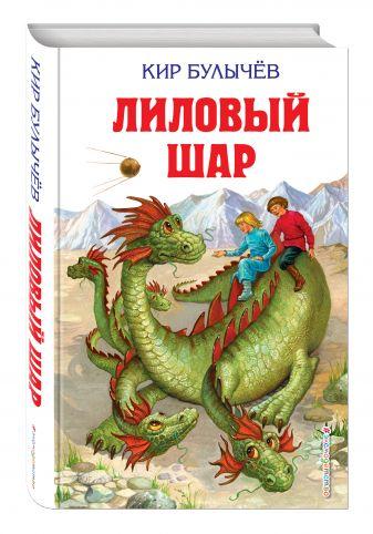 Кир Булычев - Лиловый шар (ил. Е. Мигунова) обложка книги