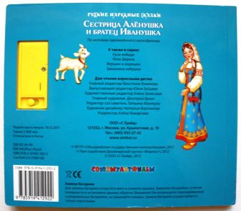 РУС. НАР. СКАЗКИ. СЕСТРИЦА АЛЁНУШКА И БРАТЕЦ ИВАНУШКА (5 ЗВ. КН)ФОРМАТ: 200Х175ММ