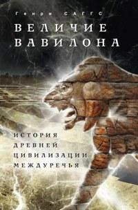 Величие Вавилона. История древней цивилизации Междуречья. Саггс Г.