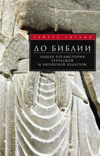 До Библии. Общая предыстория греческой и еврейской культуры. Гордон С. Гордон С.