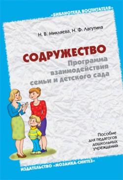 Содружество: программа взаимодействия семьи и детского сада. Микляева Н. В., Лагутина Н.Ф. Микляева Н. В., Лагутина Н.Ф.