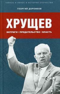 Дорофеев Г.В. - Хрущев: интриги, предательство, власть. Дорофеев Г.В. обложка книги