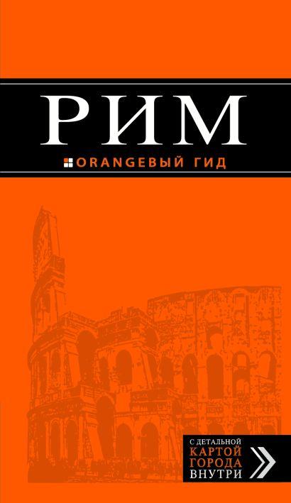 Рим: путеводитель + карта. 4-е изд., испр. и доп. - фото 1