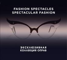 Fashion Spectacles, Spectacular Fashion. Эксклюзивная коллекция оправ (KRASOTA. История моды)