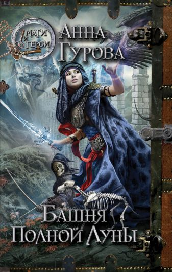Гурова А.Е. - Башня Полной Луны обложка книги