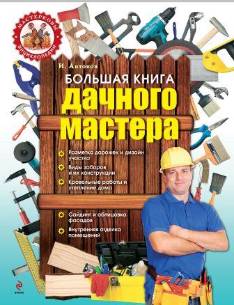 Антонов И.В. - Большая книга дачного мастера обложка книги