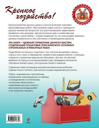 Большая книга дачного мастера Антонов И.В.