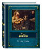 Уитмен У. - Листья травы' обложка книги