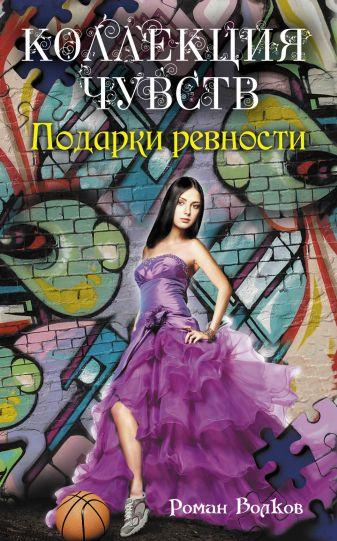 Волков Р. - Подарки ревности обложка книги