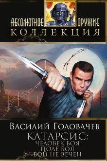 Катарсис: Человек боя. Поле боя. Бой не вечен!